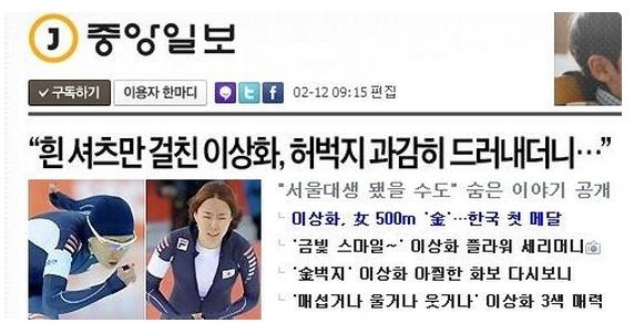 [소치]이상화에 대한 중앙일보의 시선?