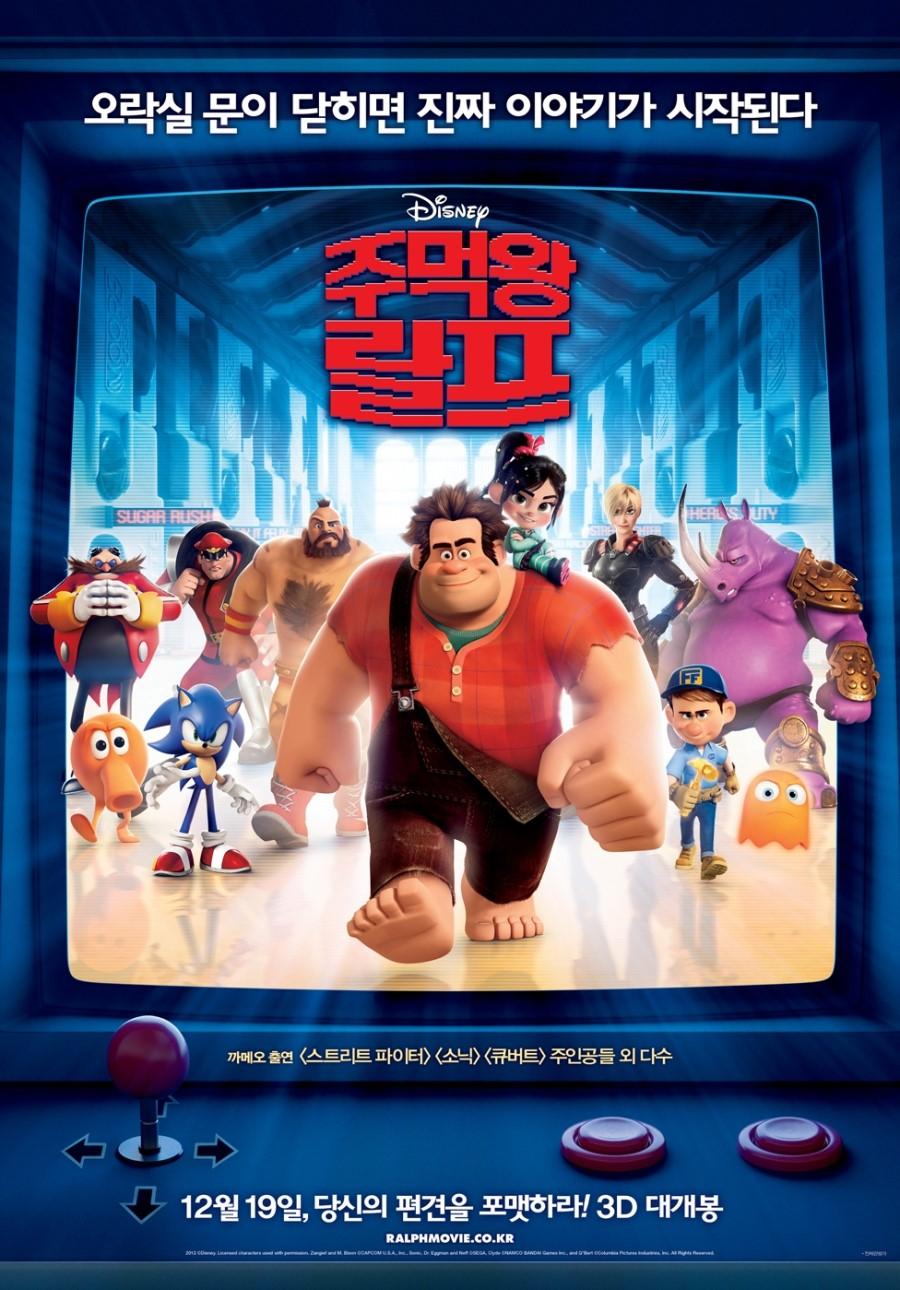 주먹왕 랄프(2012)