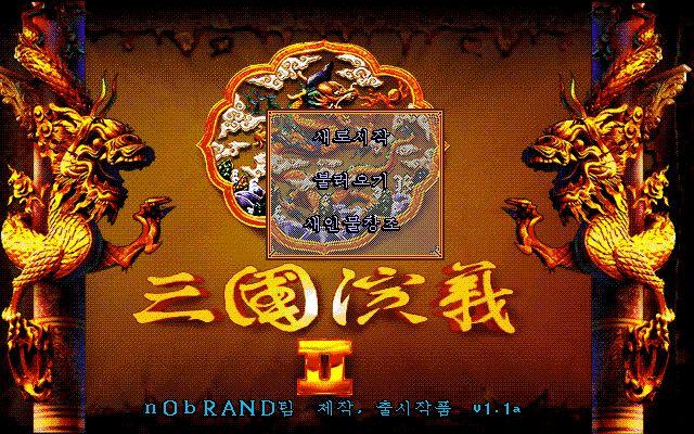 [DOS] 삼국연의2 (1996)