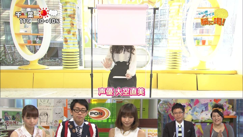 성우 오오조라 나오미, 닛폰TV 'PON!' 퀴즈 코너..