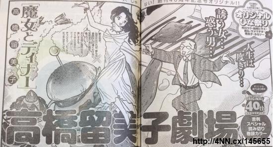 타카하시 루미코 극장 신작 단편 '마녀와 디너' 3월 5일..