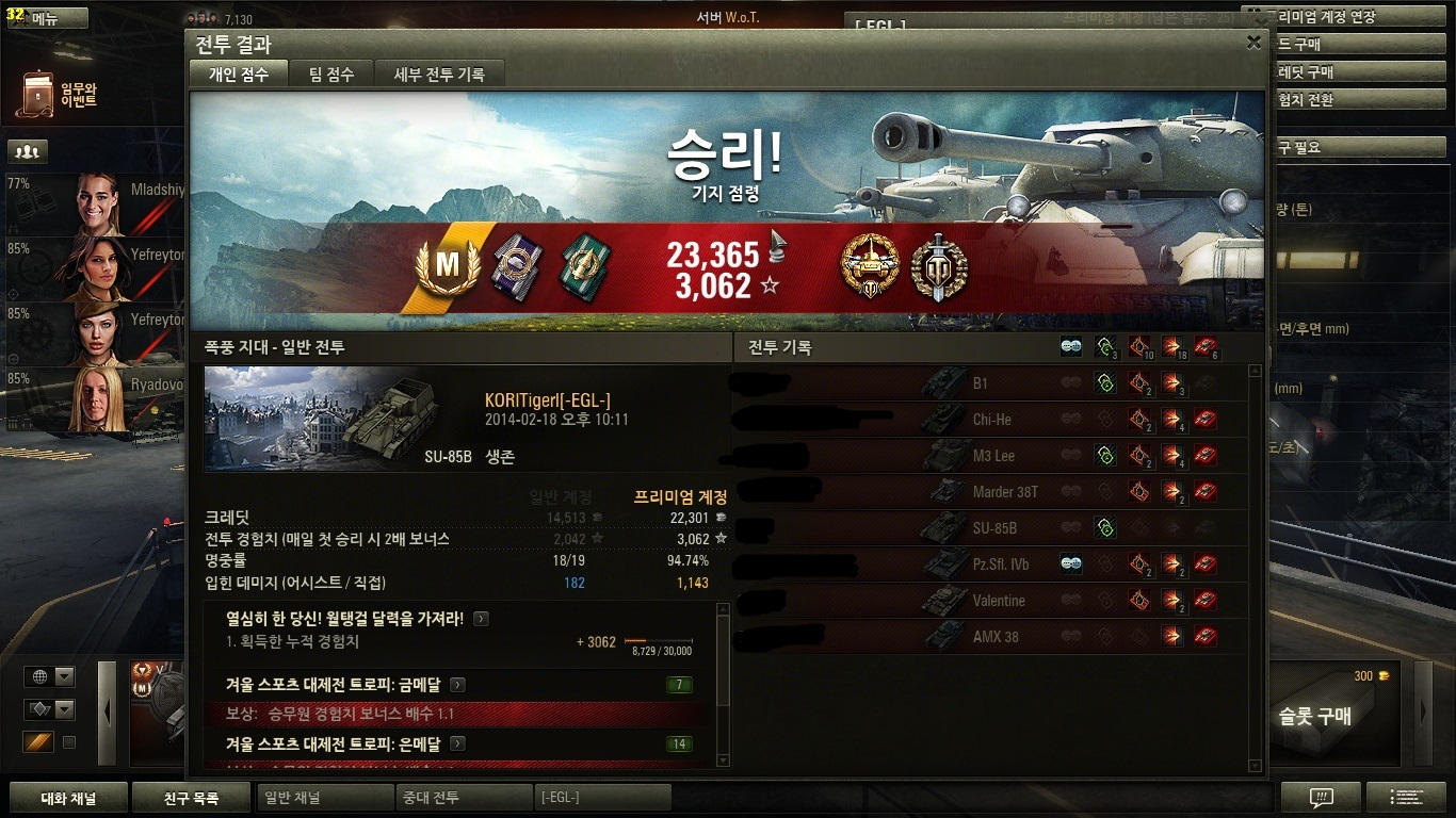 [WOT] 연패 후 타는 SU-85B 1판만에 마스터 + ..