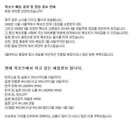 북오프 신촌점 영업종료 소식