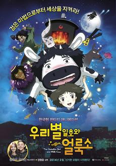 우리별 일호와 얼룩 소 - 장형윤, 2014
