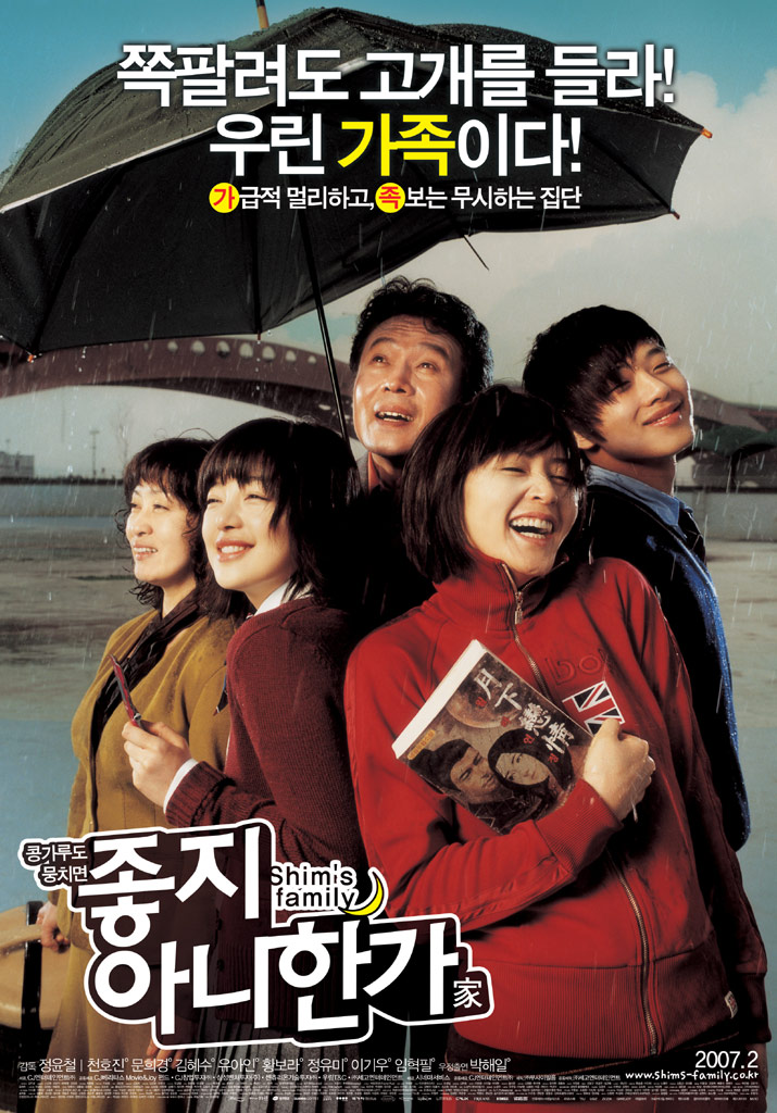 영화 <좋지 아니한가> (2007)