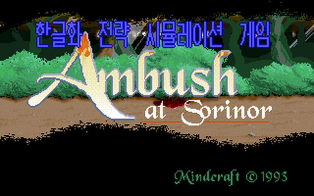 [DOS] 앰부시(Ambush at Sorinor1993)