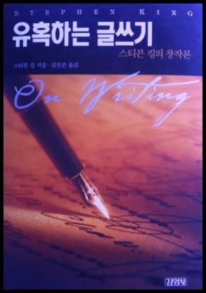 유혹하는 글쓰기 : 대가의 글쓰기 잡담