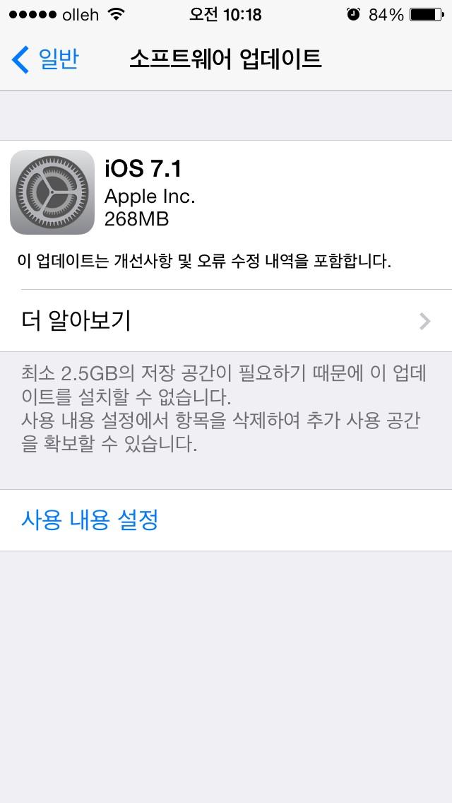 iOS 7.1 업데이트 시작