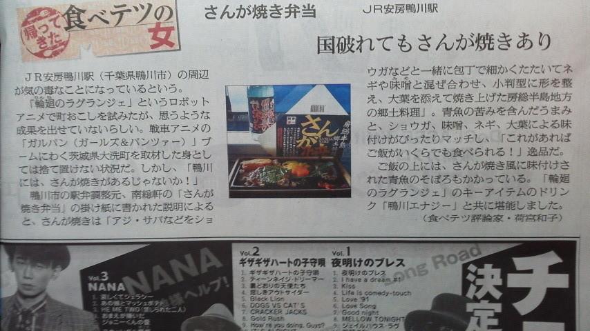 일본 아사히 신문의 음식 관련 칼럼에서 '카모가와'..