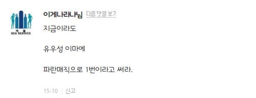 """검찰 """"유우성, 억지로 만든 간첩 아냐""""..혐의 입증.."""