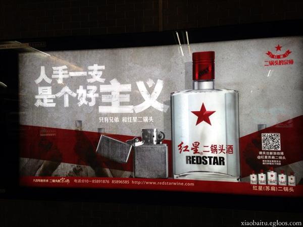 1월의 北京