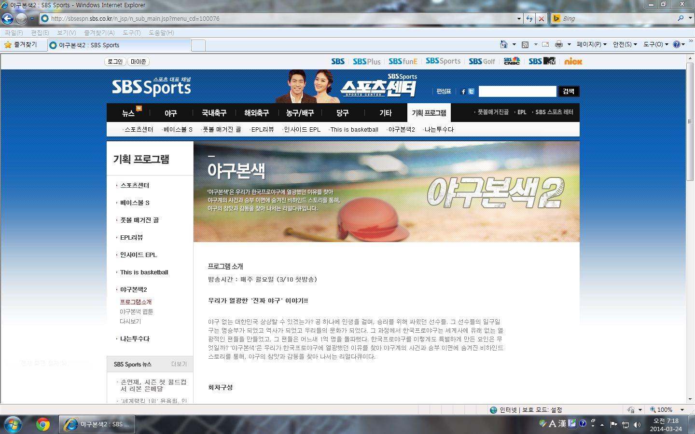 오늘밤 10시 SBS 스포츠 '야구본색2'에 출연합니다