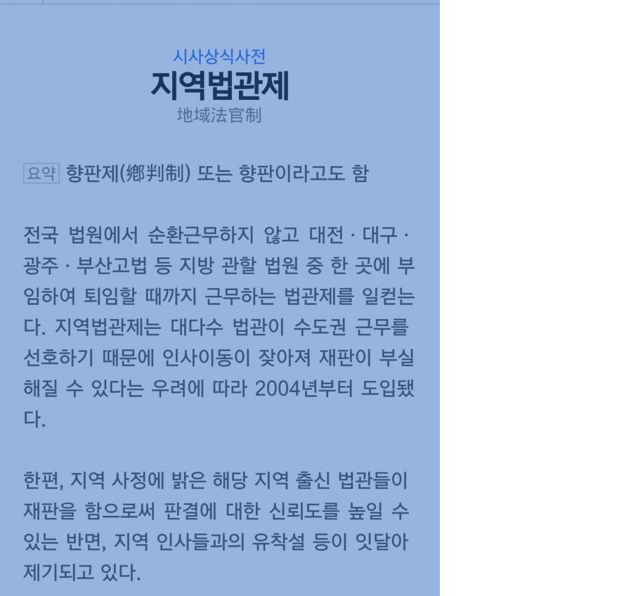 수정[지역법관제는 노무현정부 대도입되었지만..