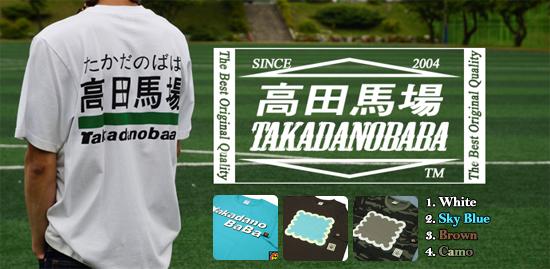★다카다노바바★ BABA 반팔 티셔츠 시리즈