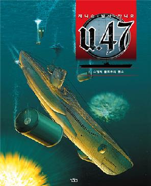 U-47 발매!