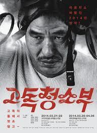 연극 '고독 청소부'