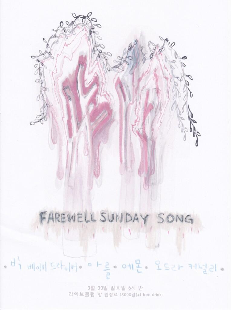 3.30 Farewell Sunday song, 에몬, 아를, ..