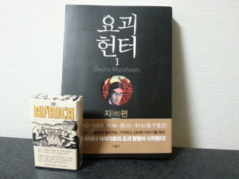 요괴 헌터 妖怪ハンタ- 1권 지(地)편 (시공사)
