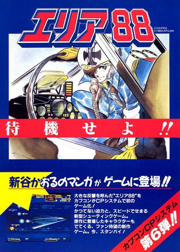 에어리어88 (AREA 88, 1989, CAPCOM) #1 게임 ..