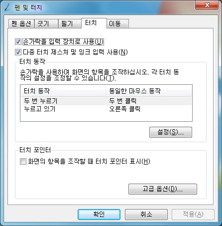 Windows Vista/7 Touch/Pen 설정 Tip