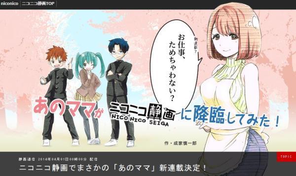 신켄제미의 '그 엄마' 캐릭터가 니코니코 정화에 등장?