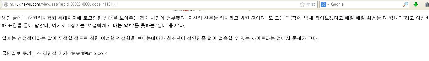 x징어 라는 단어 가 일베용어?! 김민석 기자의 전..