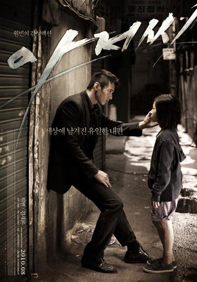 원빈 주연 '아저씨'가 인도 영화로 리메이크된다!