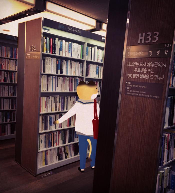 0409 광화문 교보 H34