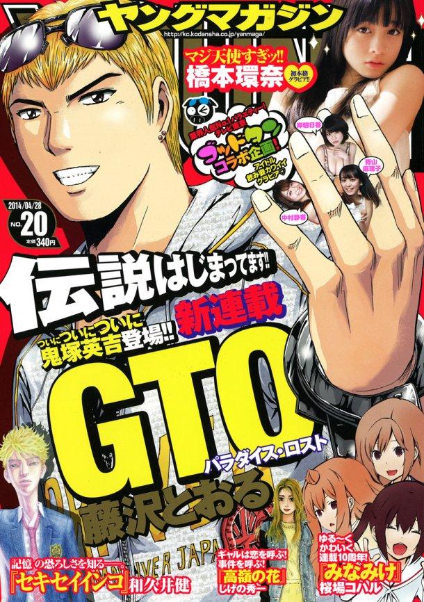 영매거진 20호, 'GTO' 새로운 시리즈 'GTO 파라다이..