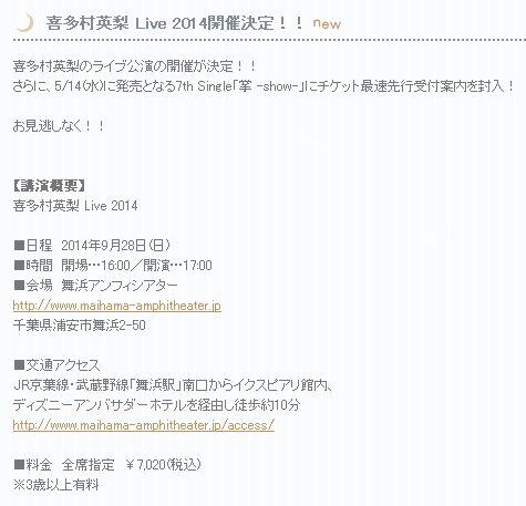 성우 키타무라 에리씨의 라이브 공연, 9월 28일에 개최