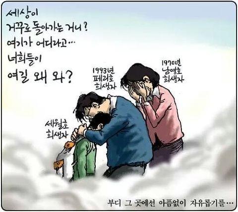 세월호 만평들 중 가슴 먹먹한 그림