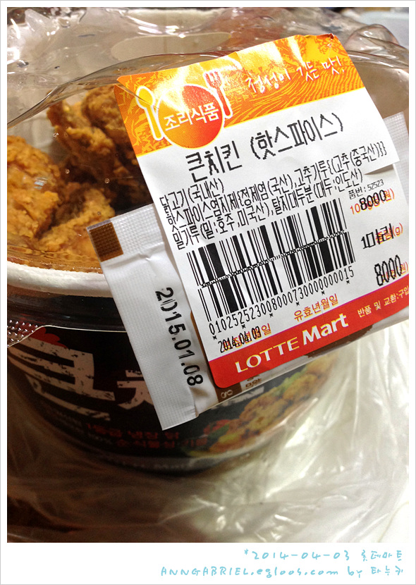 [롯데마트] 핫스파이스 치킨과 회덮밥