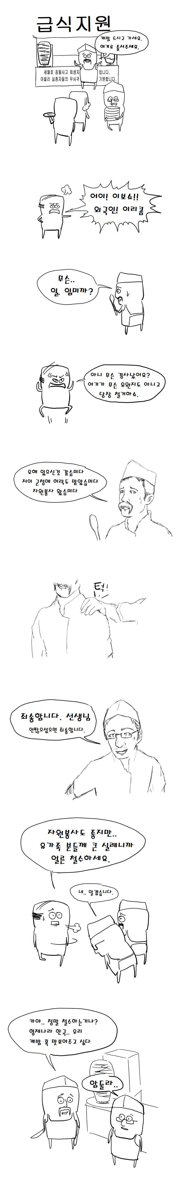 세월호  터키 케밥 자원봉사자 들께 보내는 만화 [ma..