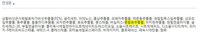 더샘 차가발효기초라인(전성분정리) + 베이스랑..