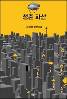 『청춘 파산』 지독한 작가들