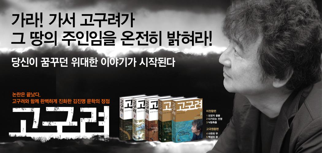 고구려에 대한 잡상. -김진명은 소설 그만 써라!-