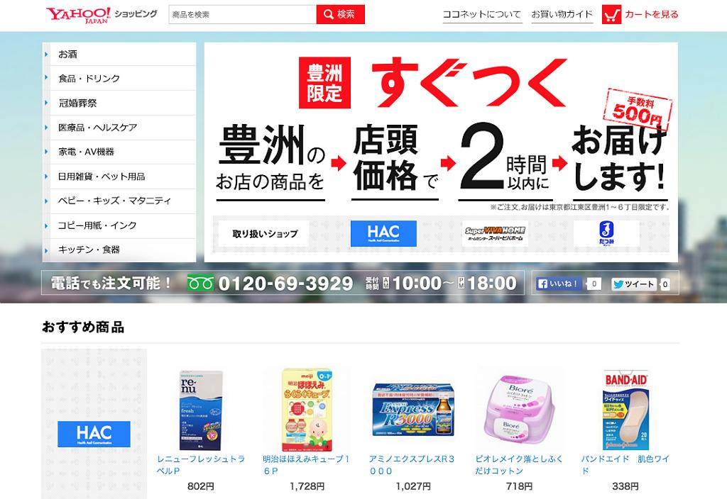 일본 Yahoo!쇼핑의 「すぐつく」(주문 후 2시간..