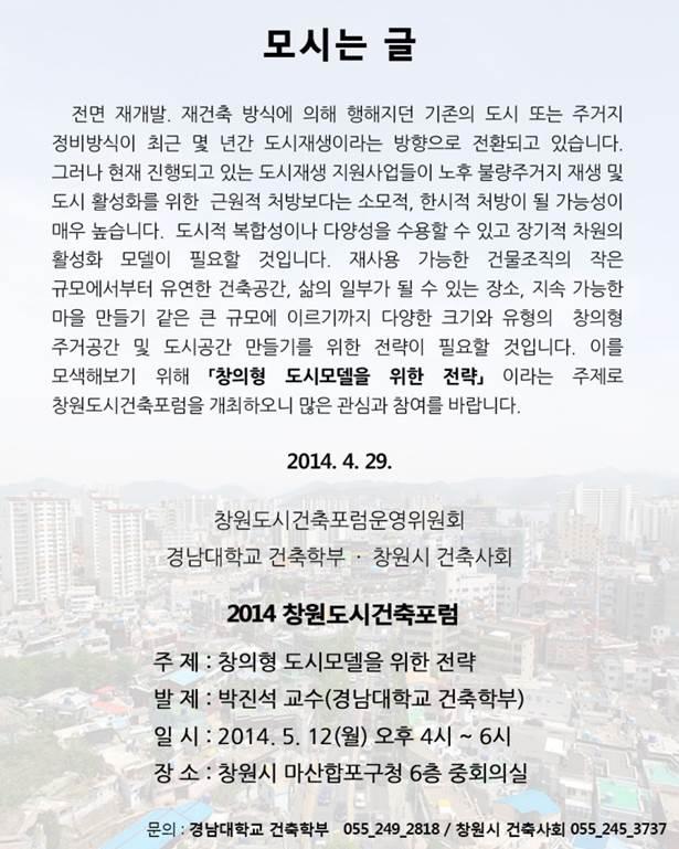 창원 도시건축 포럼: 창의형 도시재생 모델을 위한 전략