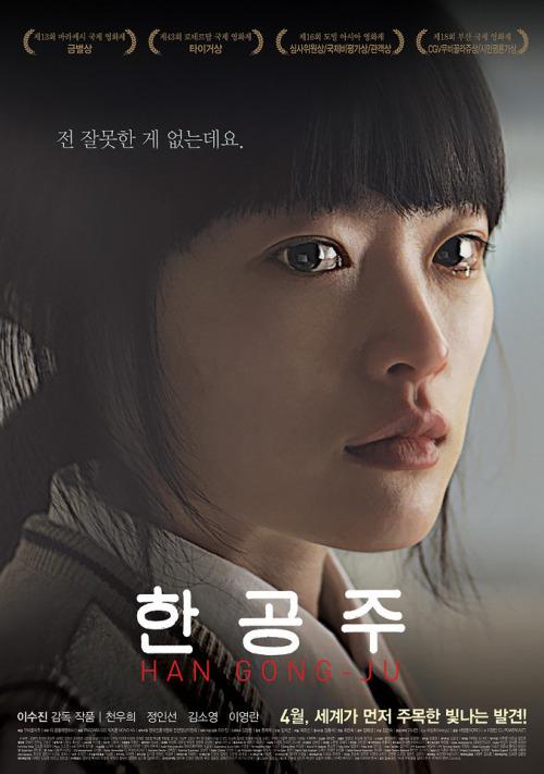 한공주 Han Gong-ju , 2013
