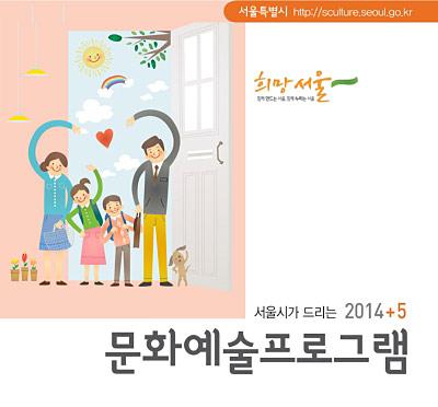 스크랩] 2014+5 문화예술프로그램 - 대표전시, ..