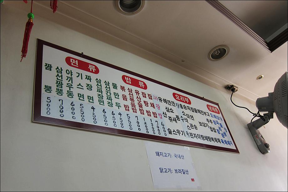 [동대문] 신신원 볶음밥, 간짜장, 잡채밥