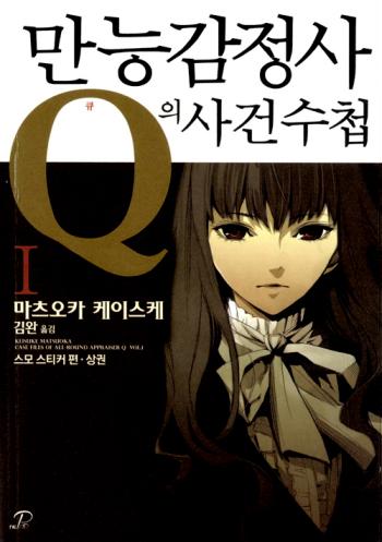 만능감정사 Q의 사건수첩 1, 2권 - 이야기로 배우는..