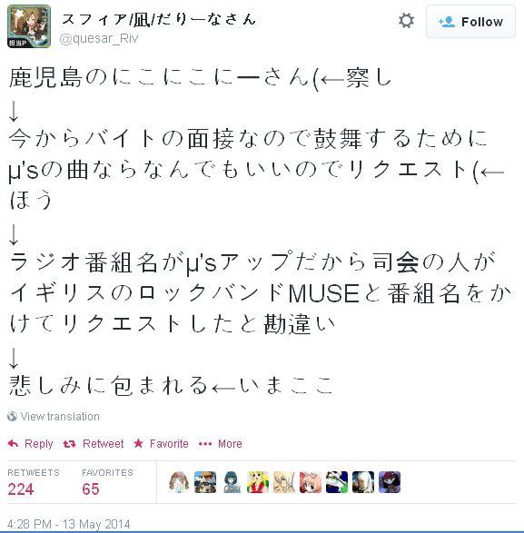 가고시마의 라디오 방송국에 '러브라이브' 뮤즈 노래..