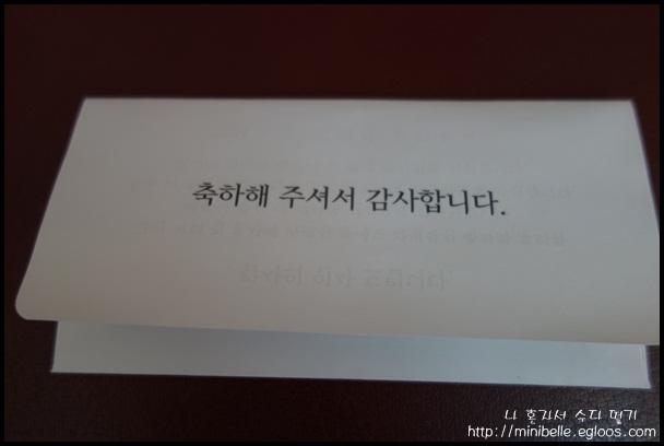 [결혼준비] 감사장 만들기