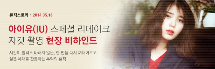 엠넷 뮤직스토리 : <꽃갈피> 앨범 자켓 촬영 현장..