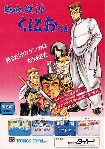열혈경파 쿠니오군 (熱血硬派くにおくん, 1986, TE..