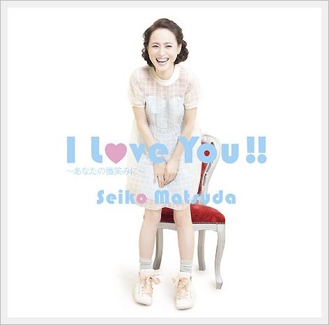 마츠다 세이코, 'I Love You!!~' 사랑하는 여성..