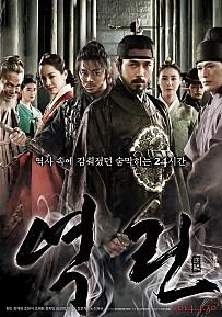 한국영화 역린