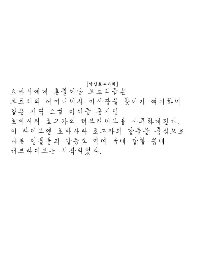 [러브라이브] 사랑삶 검투사 4화 (쁘끔)