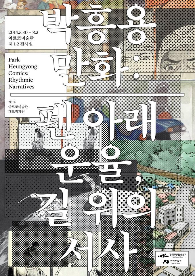 박흥용 만화: 펜 아래 운율, 길 위의 서사